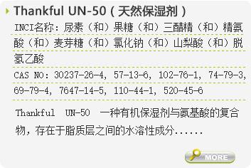 Thankful UN-50(天然保濕劑)
