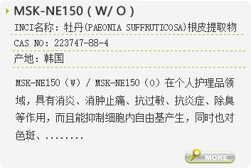 MSK-NE150(W/O)