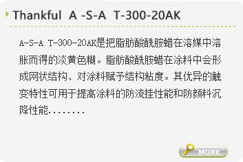 A-S-A  T-300-20AK