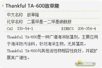 TA-600敵草隆