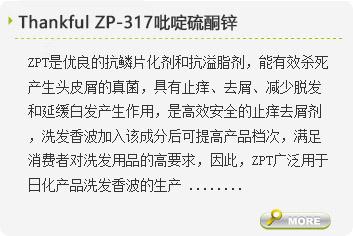 ZP-317吡啶硫酮鋅