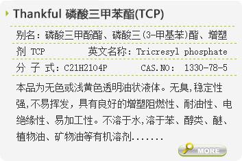 磷酸三甲苯酯(TCP)